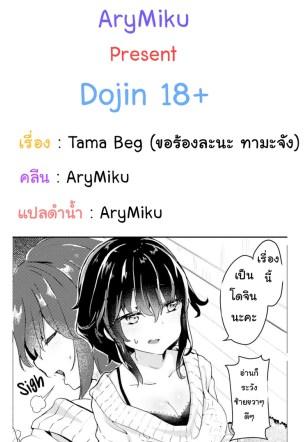 ขอร้องละนะ ทามะจัง – [Tamano Kedama] Tama! Beg! (Comic Shitsurakuten 2016-04)